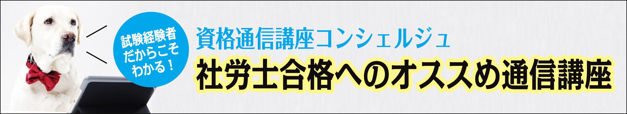 資格通信講座コンシェルジュ~社労士合格へのおすすめ通信講座~