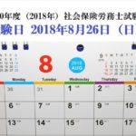 平成30年度(2018年)社会保険労務士試験情報について