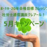 社労士通信講座クレアール!2018・2019年合格目標コースキャンペーン情報