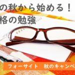 社会保険労務士 フォーサイト秋の通信講座キャンペーン情報