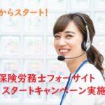 社会保険労務士フォーサイト|11月スタートキャンペーン情報
