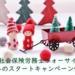 社会保険労務士フォーサイト|冬のスタートキャンペーン情報