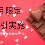 2019社労士通信講座★クレアール|2月限定キャンペーン情報