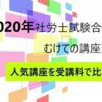 社労士通信講座の選び方2020!人気8講座の受講料・価格を比較