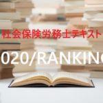 社会保険労務士の人気テキストランキング2020年版