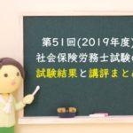第51回(2019年度)社会保険労務士試験の試験結果と講評まとめ