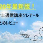 2020年最新版!社労士通信講座クレアール おまとめレビュー