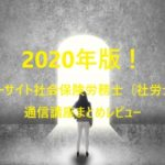 2020年版!フォーサイト社会保険労務士(社労士)通信講座まとめレビュー