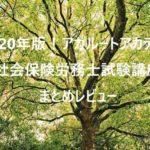 2020年版!アガルートアカデミー社会保険労務士試験講座まとめレビュー