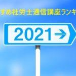 最新2021年合格目標!おすすめ社労士通信講座ランキング