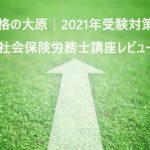 資格の大原|2021年受験対策!社会保険労務士講座レビュー